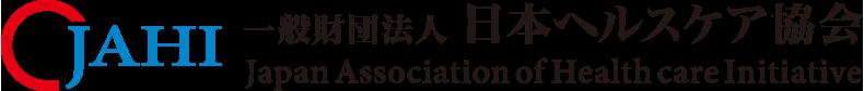 日本ヘルスケア協会